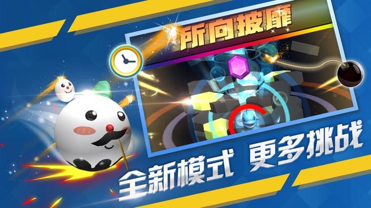 全民弹弹弹 screenshot-3