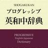 プログレッシブ英和中辞典第5版【小学館】(...