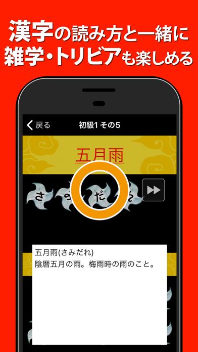 読めないと恥ずかしい大人の常識漢字 ScreenShot1