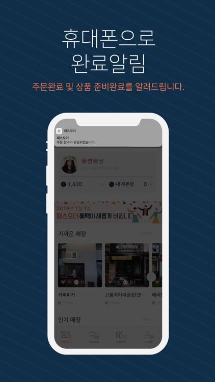 패스오더 - 카페가는길 미리주문 screenshot-6