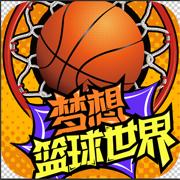 梦想篮球世界 - 2019模拟策略篮球手游