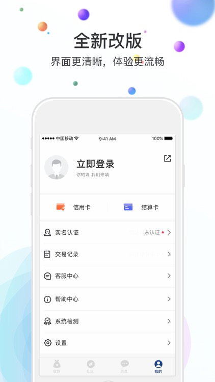 萝卜超人 screenshot-3