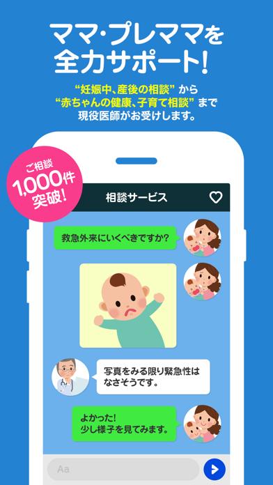 イオンの子育て応援アプリ - キッズリパブリックのおすすめ画像2