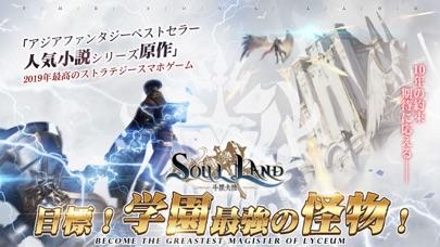 Soul Land-ソルラン紹介画像1