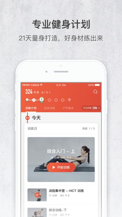 火辣健身-HOTBODY 时尚专业健身教练 screenshot one