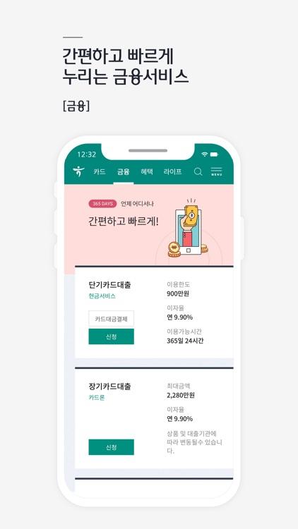 하나원큐 카드 - 하나카드 screenshot-6
