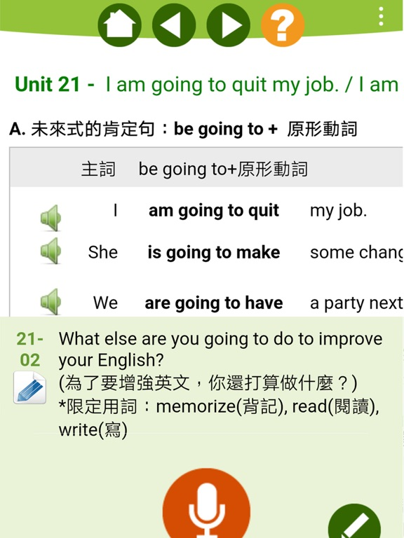 英文造句大師 WriteGuide screenshot #2