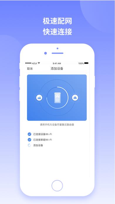 TCL智慧家居 screenshot three