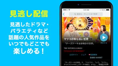 Screenshot for TVer(ティーバー) in Japan App Store
