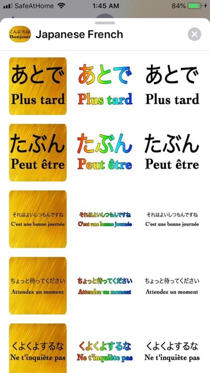 Japanese French screenshot-6