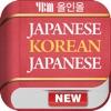 YBM 올인올 일한일 사전 - JpKoJp DIC - iPhoneアプリ