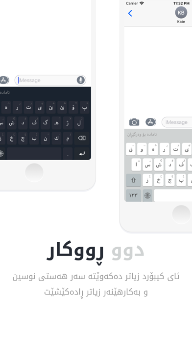 点击获取iKey - Kurdish Keyboard