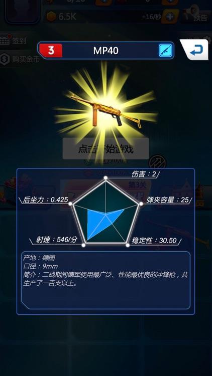 全民打枪 screenshot-3