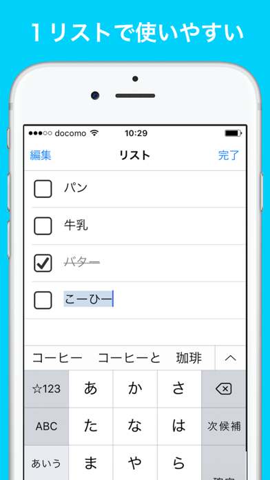 ToDoリスト 1画面のシンプルチェックリストのメモ帳アプリ - 窓用
