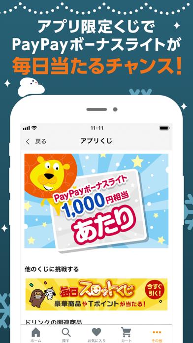Yahoo!ショッピングのおすすめ画像9