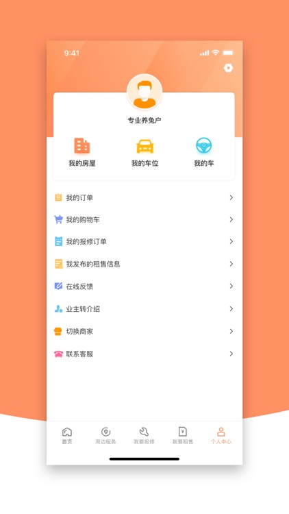 西泓智慧管家 screenshot-3