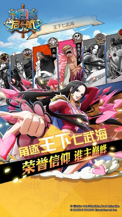 航海王 启航2-正版授权 screenshot-9