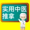 小儿中医推拿-宝宝疾病预防治疗教学