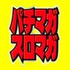 パチンコ・パチスロ(スロット)情報アプリDMMぱちタウン