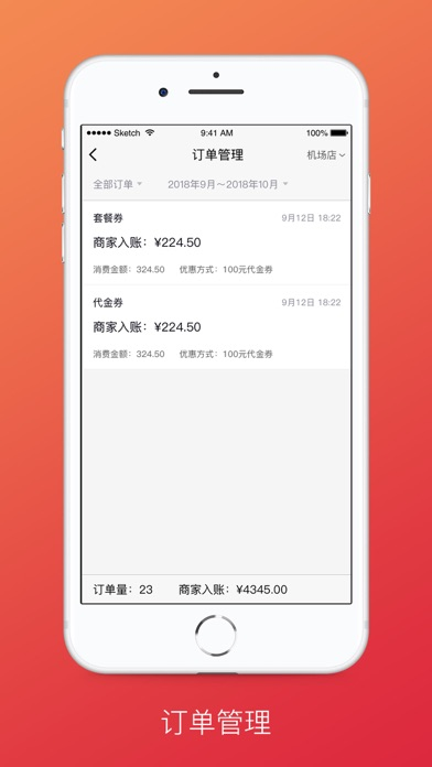 Screenshot for 益划商家版 in Netherlands App Store