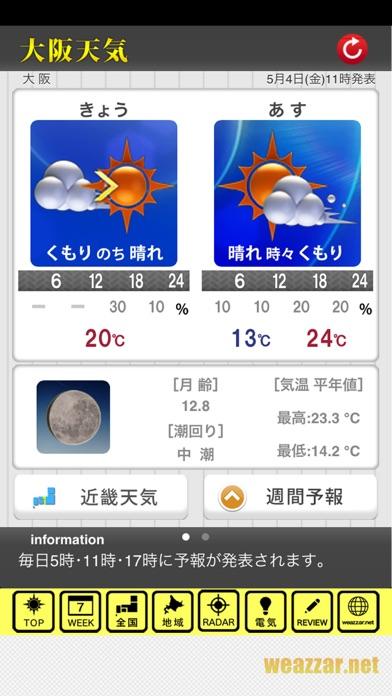 阪神天気のおすすめ画像1