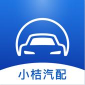 小桔汽配-专业的汽配B2B交易平台