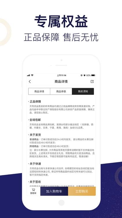 贝壳优品-爱好物,享生活 screenshot-3
