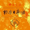 中日交流标准日本语初级 - iPhoneアプリ