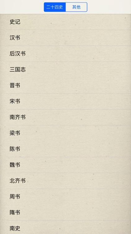 二十四史(古今中外历史) screenshot-3