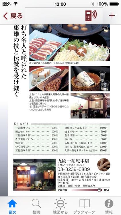 東京五つ星の蕎麦