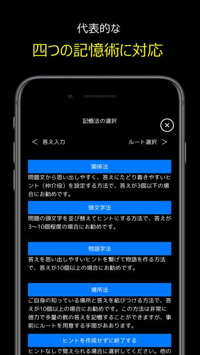 記憶術のスクリーンショット6