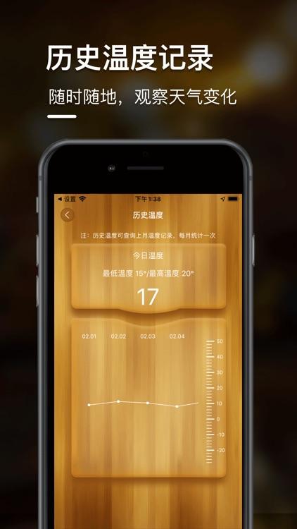 温度计测量仪-实时室内外温度仪 screenshot-3