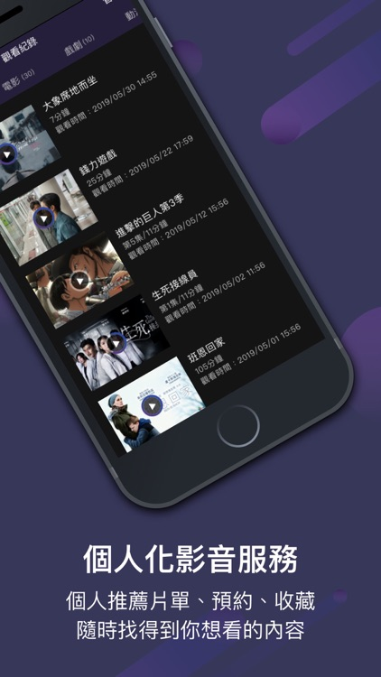 friDay影音 screenshot-4