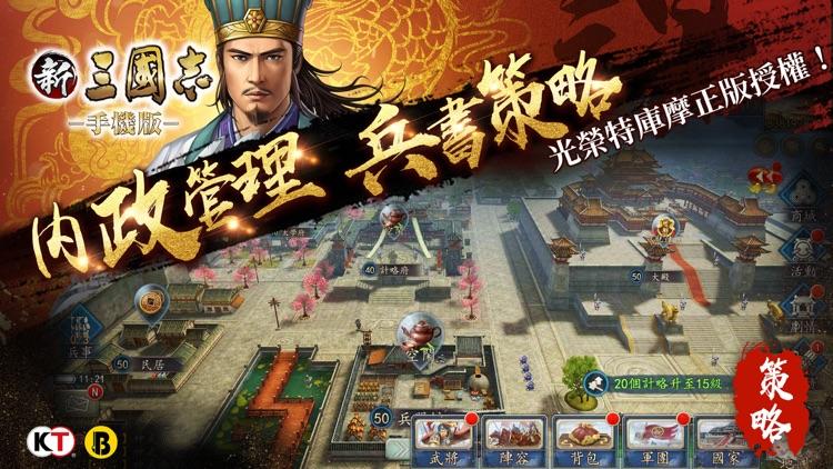 新三國志手機版 screenshot-4