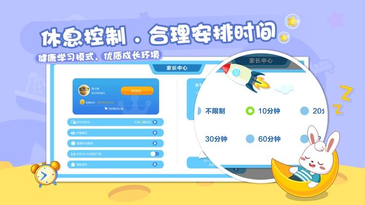 兔小贝乐园-幼儿早教睡前儿歌故事 screenshot-4