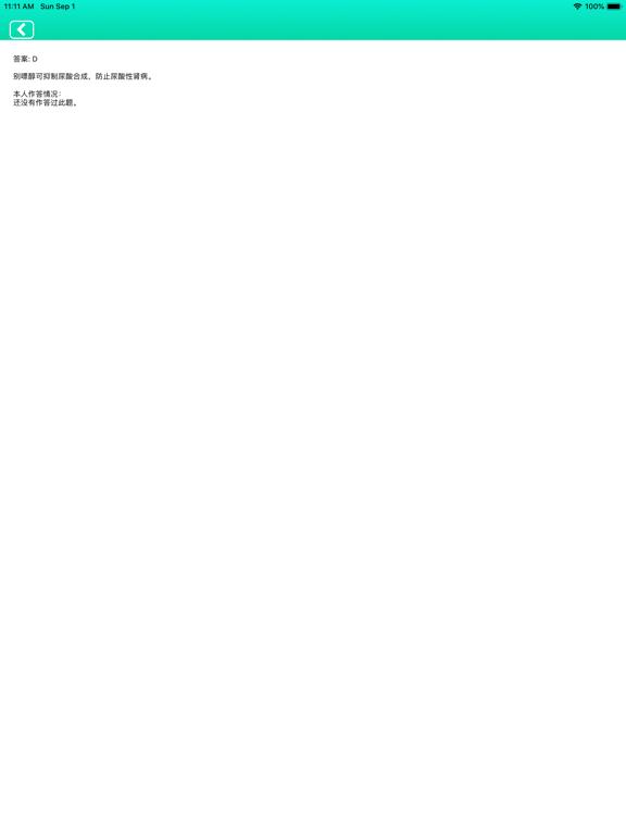 护士执业资格考试精选题库 screenshot 10