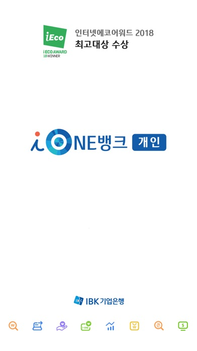 i-ONE뱅크 by IBK기업은행 for Windows
