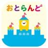おとらんど - iPhoneアプリ