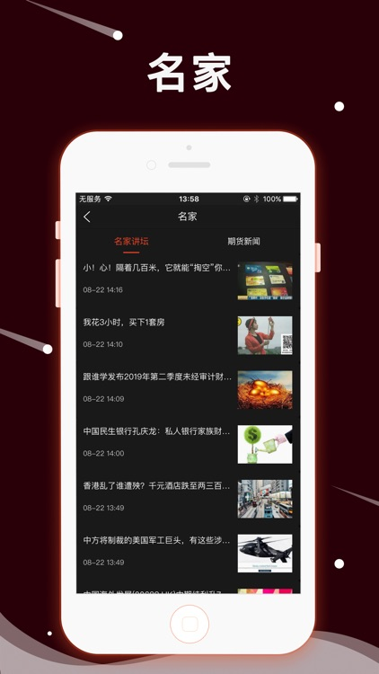 莹骅期货-原油黄金平台 screenshot-5