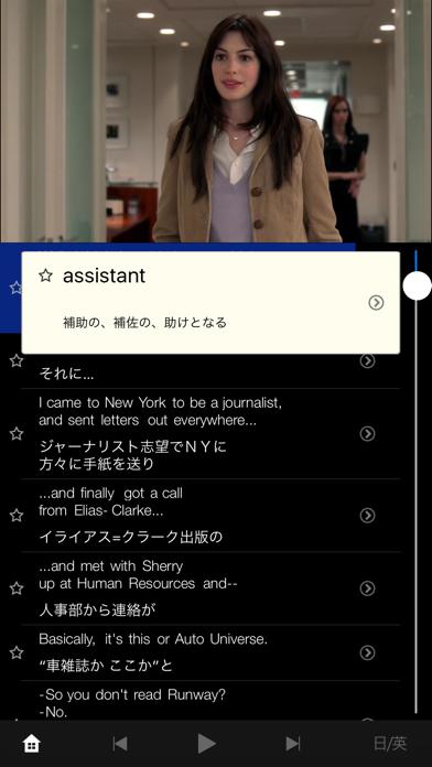 超字幕 映画で英語は上達する ScreenShot1