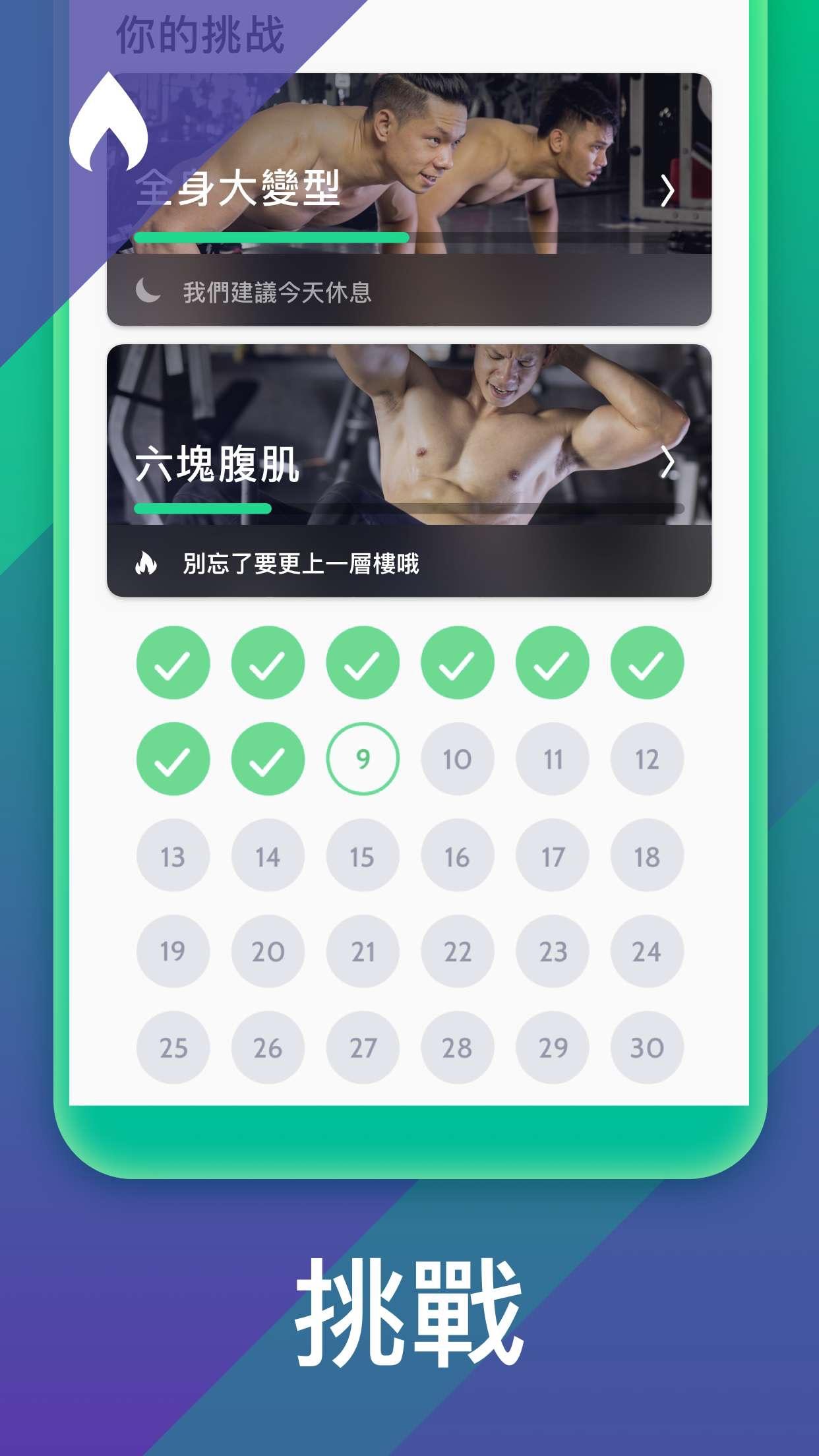 30天 減肥 運動 健身 Screenshot
