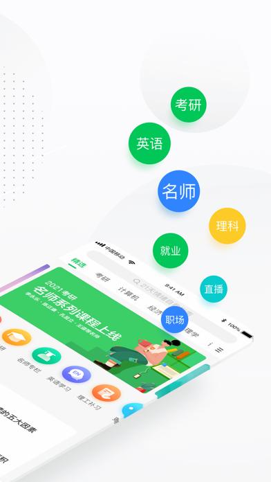 Screenshot #2 pour 中国大学MOOC(慕课)