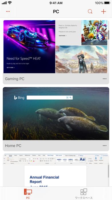 Microsoft リモート デスクトップのスクリーンショット1