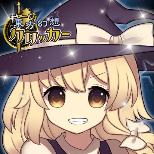東方幻想クリッカー 指1本で遊べる放置系弾幕RPG