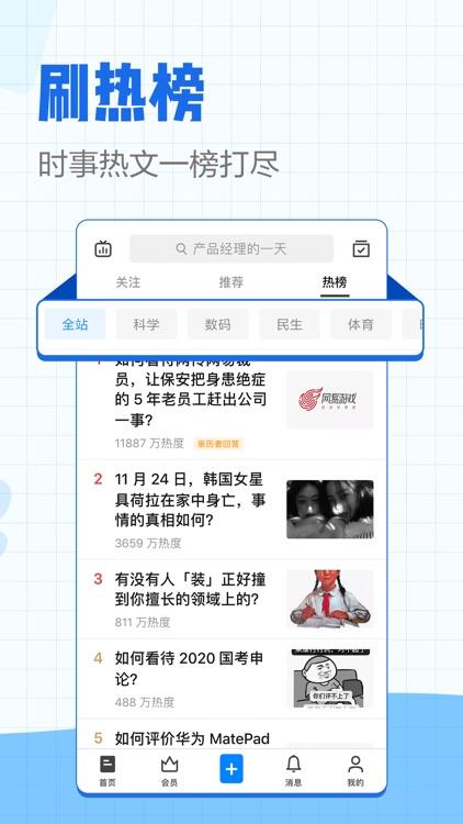 知乎 - 看职业故事,看见真实人生 screenshot-3