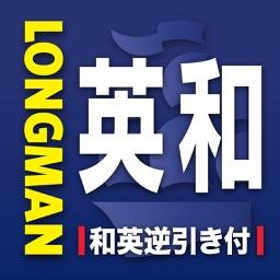 Longman E-J Dictionary