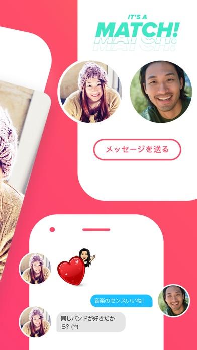 Tinder(ティンダー) ScreenShot1