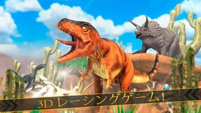 ディノ冒険: ジュラ紀 恐竜レースのスクリーンショット1