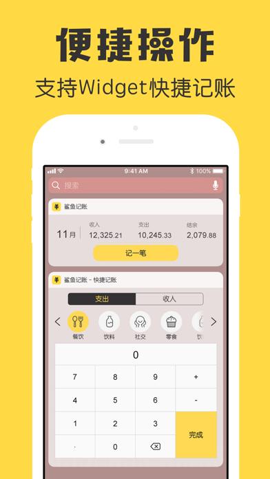 鲨鱼记账本-城市理财圈子必备工具软件 Screenshot