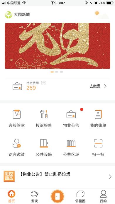 智慧家 - 深泰物业 screenshot one